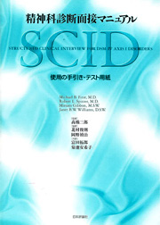 First, M., Spitzer, R. L., Gibbon, M. and Williams, J. B. W.: Structured Clinical Interview for DSM-IV Axis I Disorders. 高橋三郎(監修)北村俊則,岡野禎治(監訳)富田拓郎,菊池安希子(共訳)精神科診断面接マニュアル. 日本評論社, 東京, 2003.