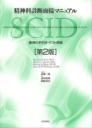 First, M., Spitzer, R. L., Gibbon, M. and Williams, J. B. W.: Structured Clinical Interview for DSM-IV Axis I Disorders. 高橋三郎(監修)北村俊則,岡野禎治(訳)精神科診断面接マニュアル[第2版]. 日本評論社, 東京, 2010.